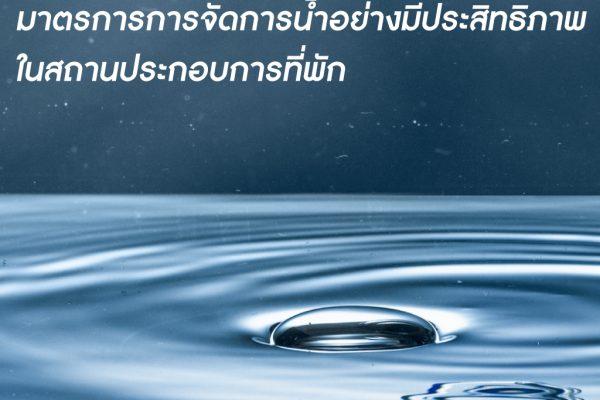 มาตรการการจัดการน้ำอย่างมีประสิทธิภาพในสถานประกอบการที่พัก